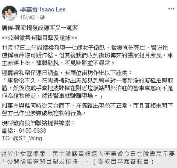 Vụ án cô gái Hồng Kông bán lõa thể 'nhảy lầu' chết, nghi ngờ cảnh sát tạo bằng chứng giả (ảnh 2)