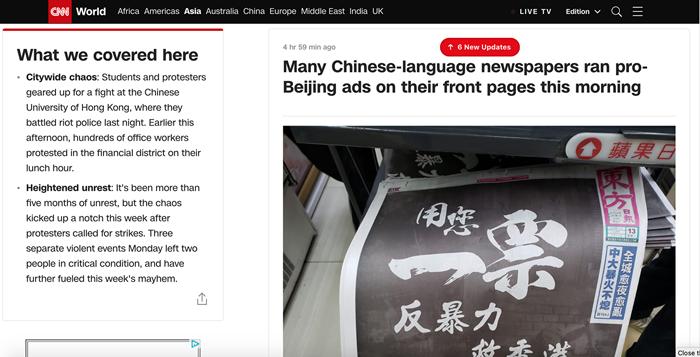 Trang CNN cũng đăng tin về việc 6 trang báo Hồng Kông đều đăng quảng cáo của Bắc Kinh