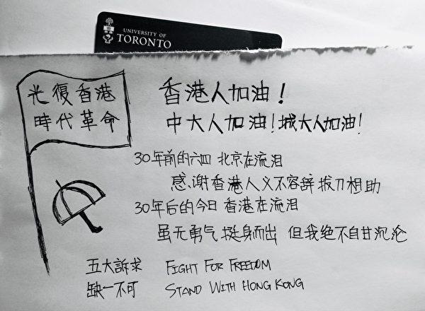 Sinh viên các trường đại học Trung Quốc lên tiếng ủng hộ người biểu tình Hồng Kông (ảnh 2)