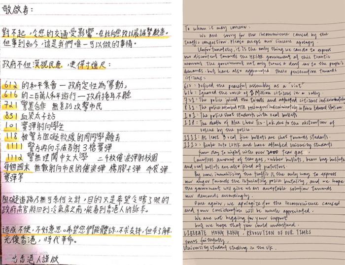 Nội dung bức thư mà các sinh viên Hồng Kông đã viết bằng cả tiếng Trung và tiếng Anh.