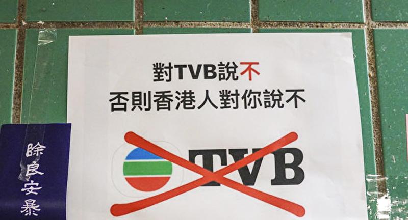 """Tấm Áp phích """"Nói không với TVB"""" được người Hồng Kông dán ở khu vực tường Lennon ở Tai Po"""