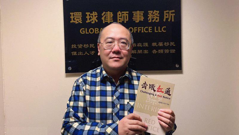 """cuốn sách có tên """"Challenging A Red Notice"""", đã tiết lộ một số sự thật về """"Lệnh truy nã đỏ"""" do chính phủ ĐCSTQ ban hành."""