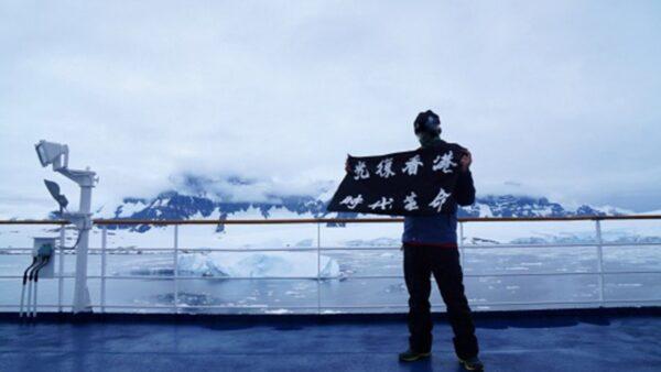 """Biểu ngữ """"Khôi phục Hồng Kông, cách mạng thời đại"""" đã tới Nam Cực xa xôi (ảnh 2)"""