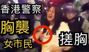 Video: Cảnh sát Hồng Kông sàm sỡ nữ phóng viên ngay chốn đông người