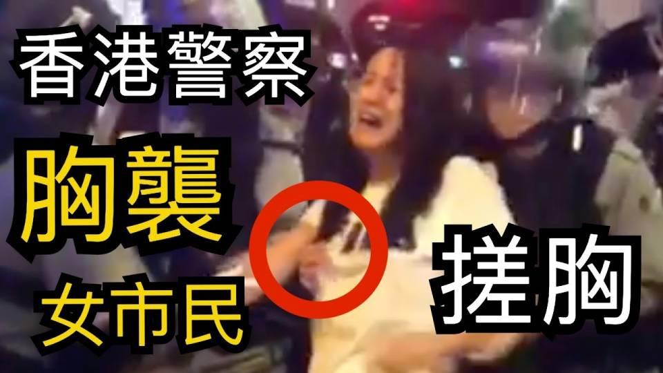 """Bị cảnh sát Hồng Kông sàm sỡ, nữ sinh hét lớn """"Buông tay ra"""" (ảnh 1)"""