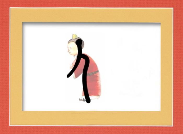 Tinh túy trong nét chữ cổ xưa: Chữ Nhân (人) hàm chứa đạo làm người - ảnh 3
