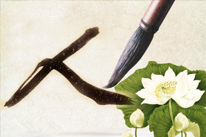 Tinh túy trong nét chữ cổ xưa: Chữ Nhân (人) hàm chứa đạo làm người - ảnh 1