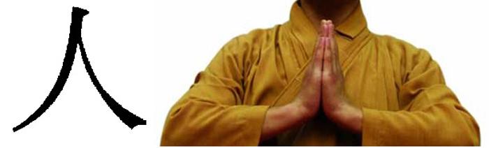 Tinh túy trong nét chữ cổ xưa: Chữ Nhân (人) hàm chứa đạo làm người - ảnh 2