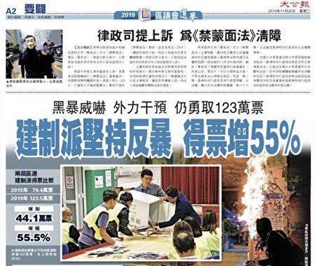 """Vì sao Mỹ muốn trừng phạt tờ """"Đại Công Báo"""" và """"Văn Hối Báo"""" của Hồng Kông? (ảnh 4)"""