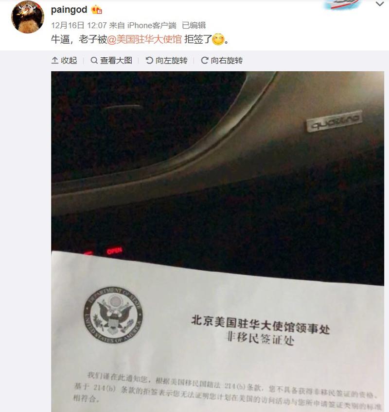Hách Quân Thạch đưa ra một thư thông báo từ chối của Đại sứ quán Hoa Kỳ tại Trung Quốc lên trang Weibo của mình.