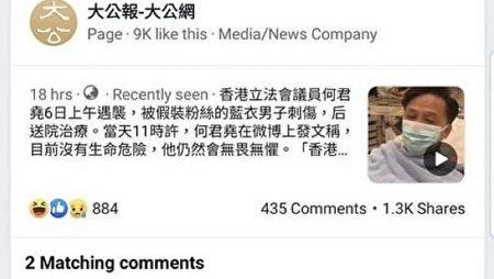 """Vì sao Mỹ muốn trừng phạt tờ """"Đại Công Báo"""" và """"Văn Hối Báo"""" của Hồng Kông? (ảnh 3)"""