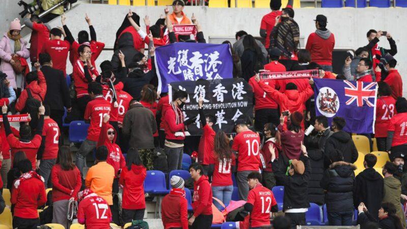Khi các cầu thủ của hai đội bước vào sân, trên sân hát vang Nghĩa dũng quân tiến hành khúc, người hâm mộ Hồng Kông quay lưng lại và la ó.