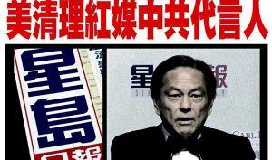 Chủ tịch Nhật báo Tinh Đảo Hồng Kông bị từ chối nhập cảnh vào Mỹ