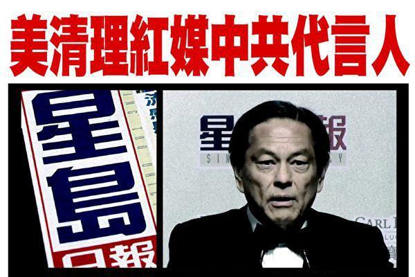 Chủ tịch Tập đoàn Sing Tao News Hồng Kông bị từ chối nhập cảnh vào Mỹ (ảnh 2)