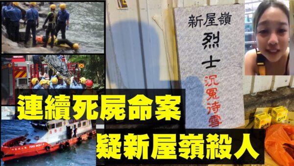 Hồng Kông lại phát hiện thi thể nữ khỏa thân, cảnh sát vẫn khẳng định không có gì khả nghi( ảnh 4)