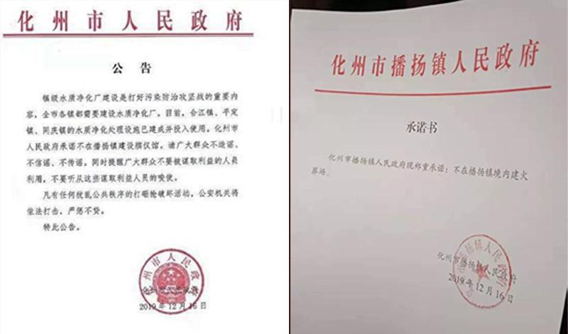 Vào ngày 16/12, chính quyền thành phố Hóa Châu đã phát đi thông báo, hứa sẽ không xây dựng nhà tang lễ ở thị trấn Bá Dương.