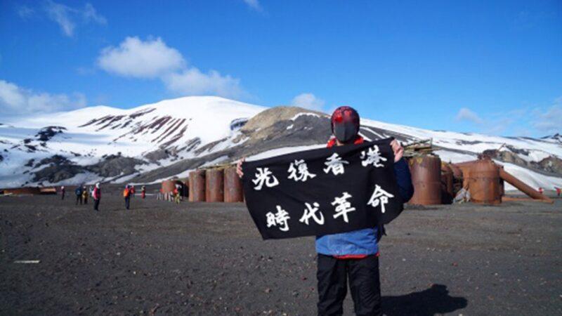 """Biểu ngữ """"Khôi phục Hồng Kông, cách mạng thời đại"""" đã tới Nam Cực xa xôi (ảnh 1)"""
