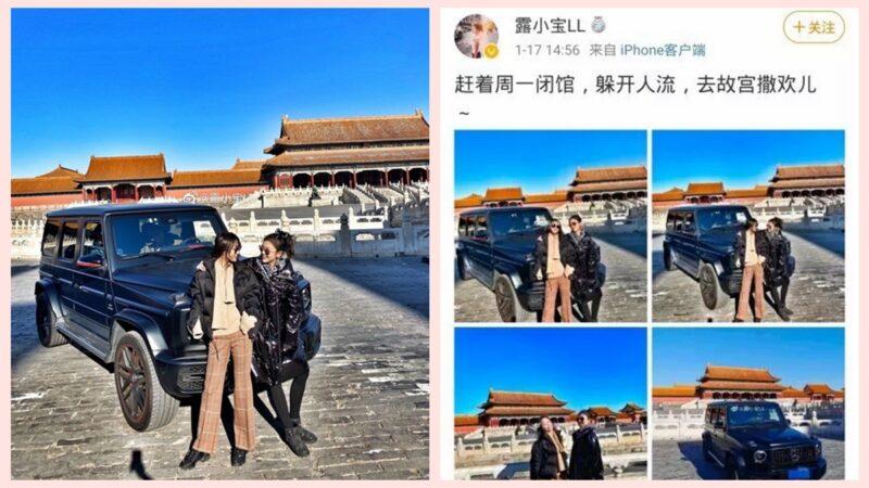 Cô gái đăng bức ảnh chụp cùng bạn và chiếc xe đắt tiền trong Cố Cung ở Bắc Kinh, nơi cấm xe cộ đi vào, hình ảnh này sau khi đăng tải đã khiến cư dân mạng có nhiều tranh luận
