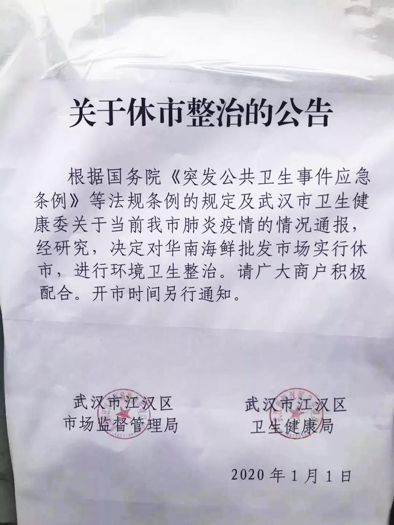 Thông báo của chợ bán buôn hải sản Hoa Nam, Vũ Hán, Trung Quốc về việc tuyên bố đóng cửa chợ vào ngày 1/1/2020.