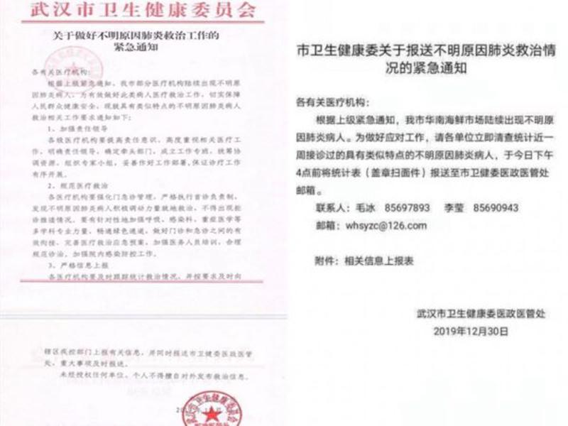 """chính quyền thành phố Vũ Hán đã ban hành hai """"thông báo khẩn cấp"""" vài ngày trước, đề cập đến bệnh nhân viêm phổi không rõ nguyên nhân xuất hiện ở chợ hải sản Hoa Nam"""