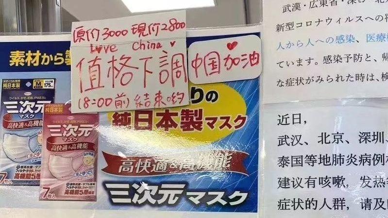 """Trung Quốc mua 1 triệu khẩu trang từ Nhật nhưng lại nói là """"được tặng"""""""