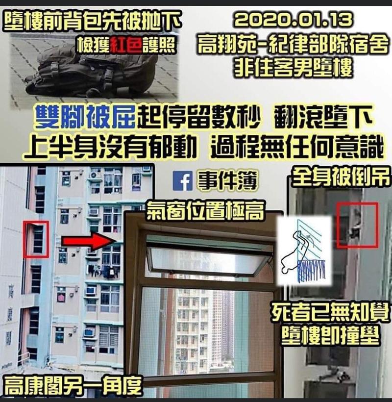 Một người đàn ông Hồng Kông nghi ngờ bị ném ra khỏi cửa sổ để tạo hiện trường vụ án tự tử (ảnh 2)