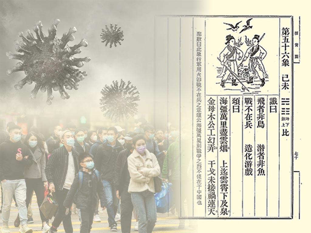 Dự ngôn 'Thôi Bối Đồ' hé lộ thiên cơ về dịch viêm phổi Vũ Hán?
