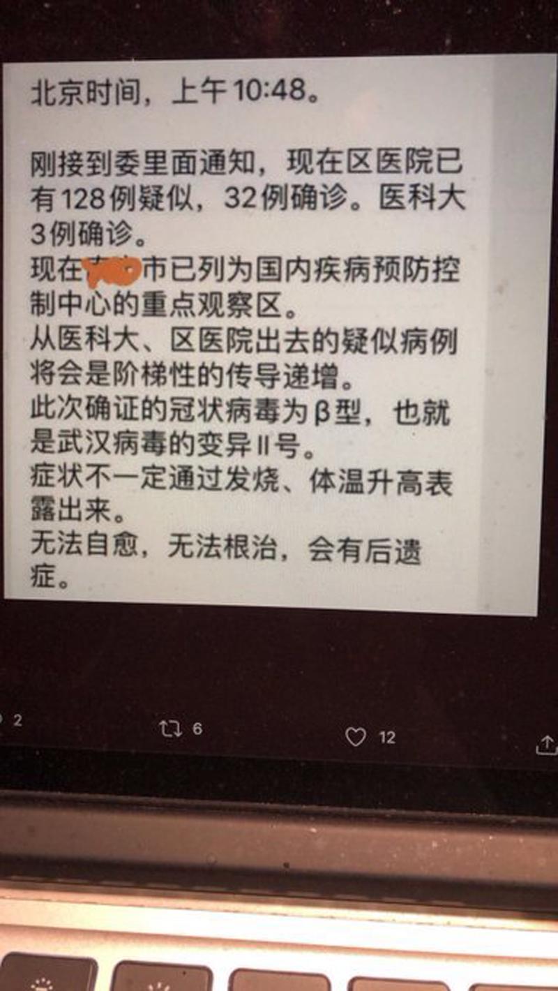 Xuất hiện thông báo nội bộ của thành phố Nam Ninh, tỉnh Quảng Tây cho thấy, virus viêm phổi liên tục biến đổi, không thể chữa trị tận gốc
