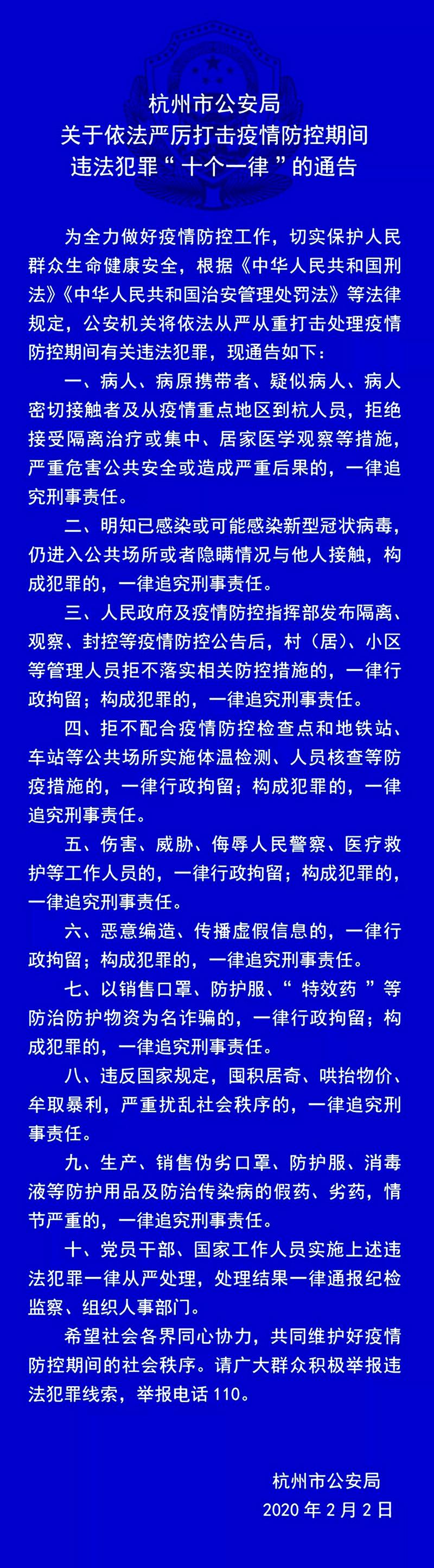 Viêm phổi Vũ Hán: Hàng Châu ra lệnh phong tỏa thành phố, ban hành '10 quy tắc' vô cùng cứng rắn (ảnh 2)