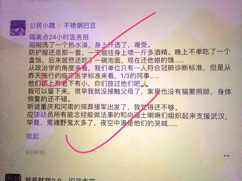 Bác sĩ cầu xin hòa thượng, đạo sĩ giúp đỡ Vũ Hán: Oan hồn dã quỷ quá nhiều! (ảnh 2)