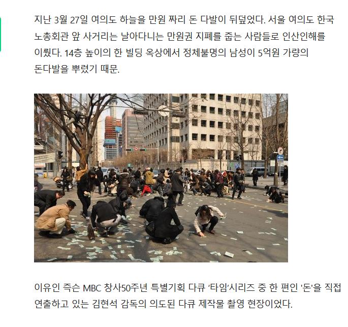 Thông tin gốc về bài viết người đàn ông ném 500 triệu won trong tình hình dịch bệnh đang bùng phát tại Hàn Quốc