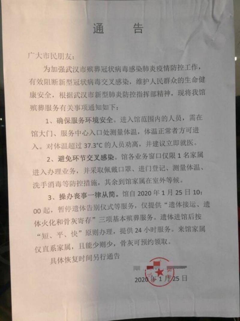 """Thông báo được dán ngoài nhà tang lễ ở Vũ Hán vào ngày 25/1 cho biết nhà tang lễ """"cung cấp dịch vụ 24 giờ""""."""
