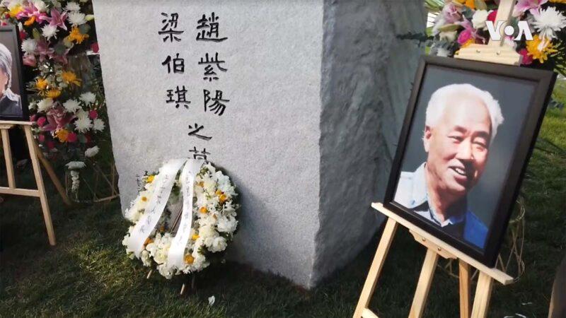 Triệu Tử Dương sau sự kiện Thảm sát Thiên An Môn đã bị giam lỏng cho đến khi qua đời, mộ của ông cho đến nay vẫn bị canh phòng nghiêm ngặt vào ngày giỗ.