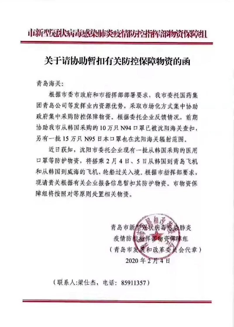 Nhiều chính quyền địa phương ở Trung Quốc 'trưng dụng' vật tư y tế của nhau (ảnh 2)