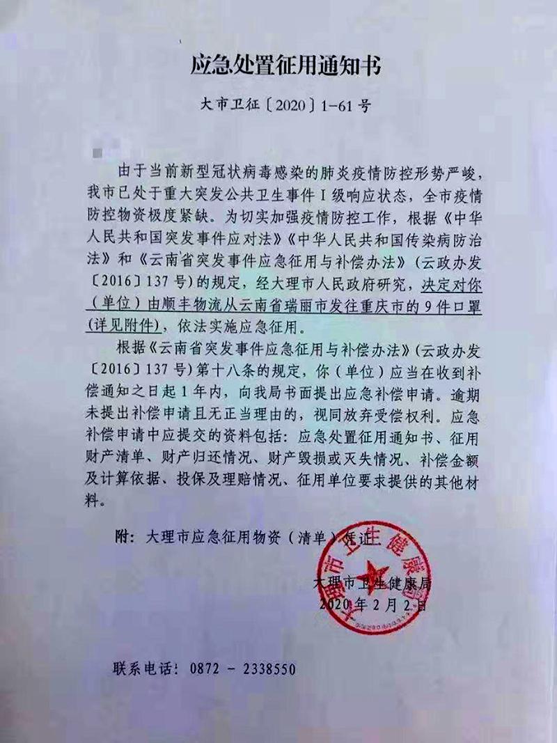 Nhiều chính quyền địa phương ở Trung Quốc 'trưng dụng' vật tư y tế của nhau (ảnh 3)