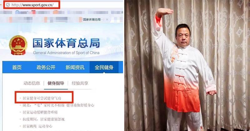Tổng cục thể thao quốc gia Trung Quốc khuyến khích người dân tự tập khí công ở nhà.