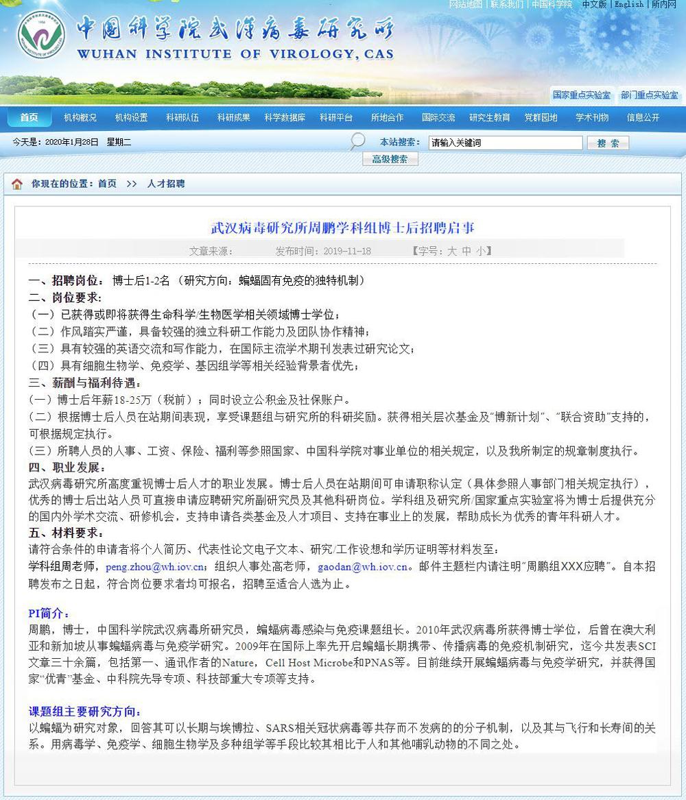 Thông báo tuyển dụng của Phòng Thí nghiệm Chu Bằng
