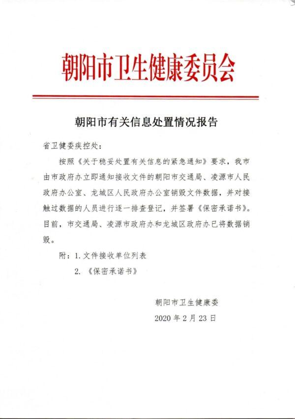 Thông tri yêu cầu phá hủy dữ liệu tại tỉnh Liêu Ninh, phát ra ngày 23/2. Ảnh: Epoch Times)