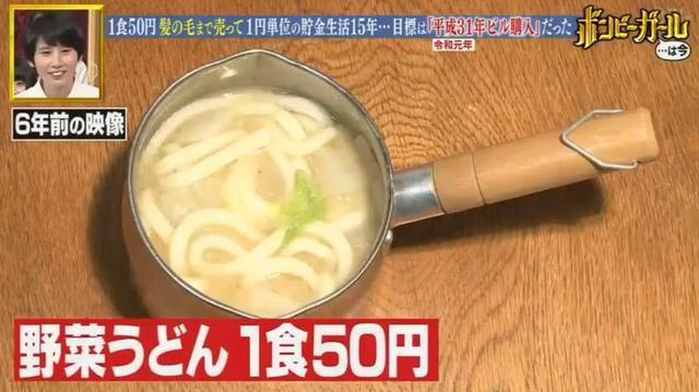 Bữa tối là mỳ udon được nấu trong một cái nồi nhỏ