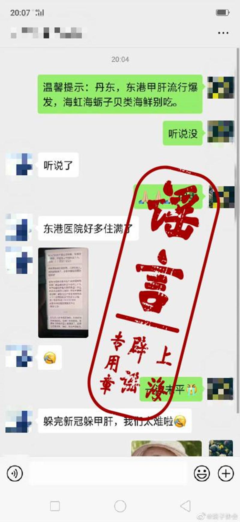 Trung Quốc: Khu vực Đại Liên, Đan Đông bùng phát bệnh viêm gan (ảnh 3)