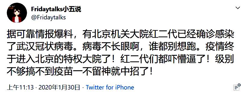 Ngày 30/1, có cư dân mạng đăng bài trên Twitter nói rằng, theo thông tin tình báo đáng tin cậy, có Hồng nhị đại ở Bắc Kinh đã được chẩn đoán lây nhiễm virus Corona mới Vũ Hán.