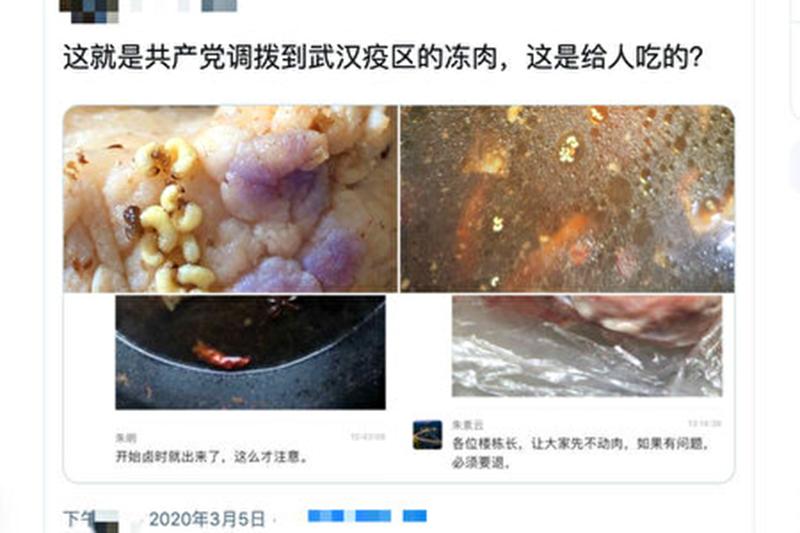 Vũ Hán: Khu dân cư dùng xe chở rác để vận chuyển đồ ăn khiến dân chúng phẫn nộ (ảnh 3)