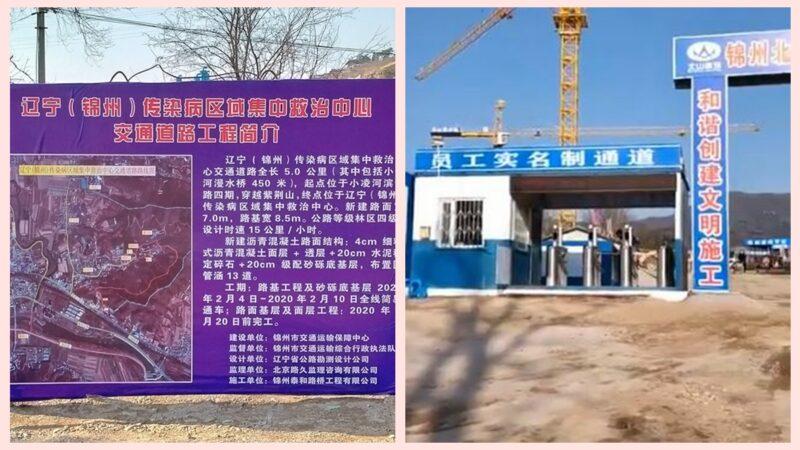 """Không thể che giấu thêm, Bắc Kinh buộc phải tuyên bố """"Mở lại bệnh viện Tiểu Thang Sơn"""" (ảnh 2)"""