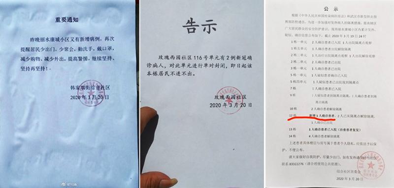 trong ngày 20/3, nhiều ban quản lý khu phố ở Vũ Hán thông báo cho biết, các tiểu khu thuộc quản hạt của mình có trường hợp lây nhiễm mới, có tòa nhà lại bắt đầu bị phong tỏa.