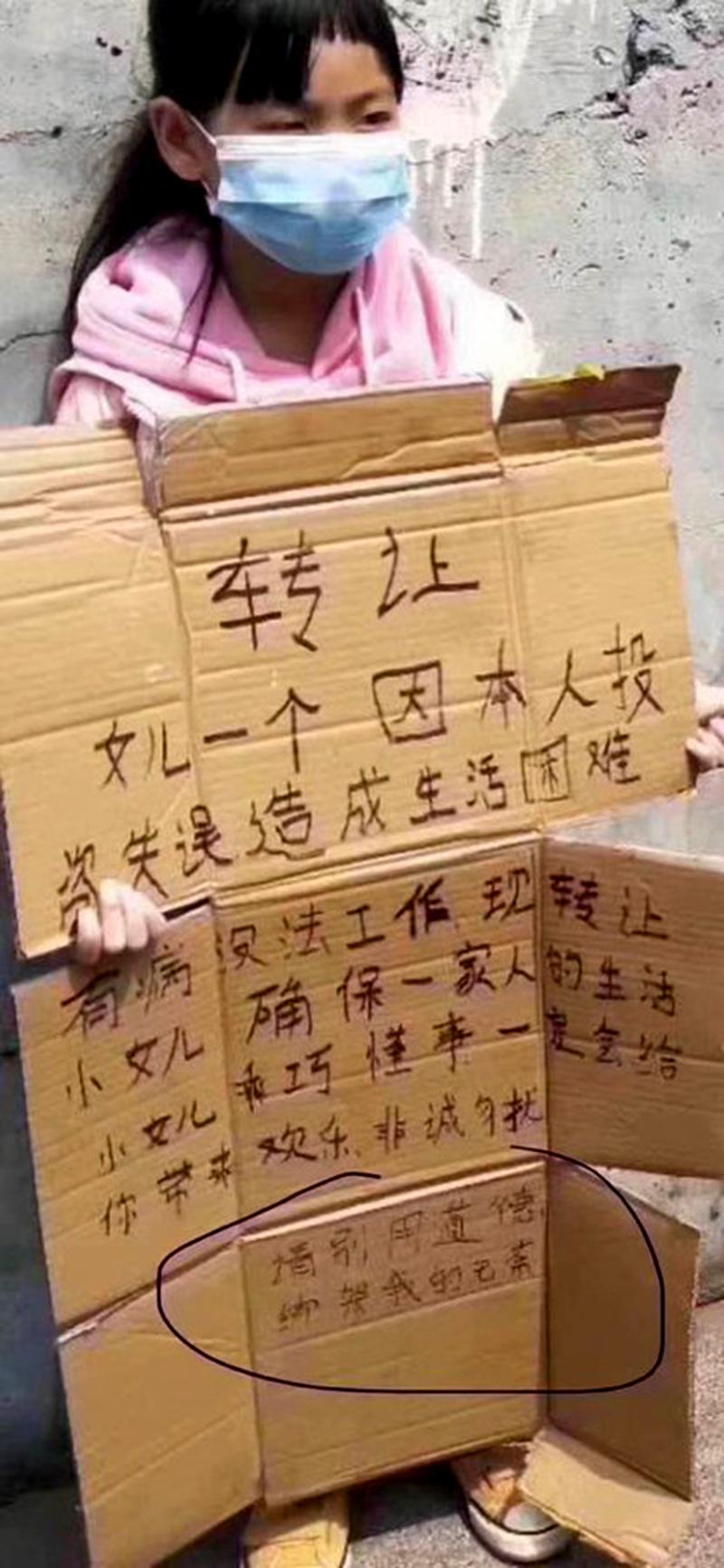 """Trung Quốc: Một gia đình lâm vào cảnh tuyệt vọng phải treo biển """"chuyển nhượng"""" con gái (ảnh 2)"""