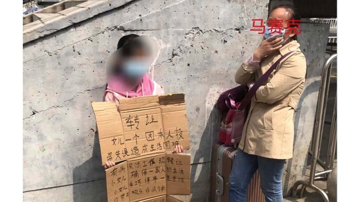 """Trung Quốc: Một gia đình lâm vào cảnh tuyệt vọng phải treo biển """"chuyển nhượng"""" con gái (ảnh 1)"""