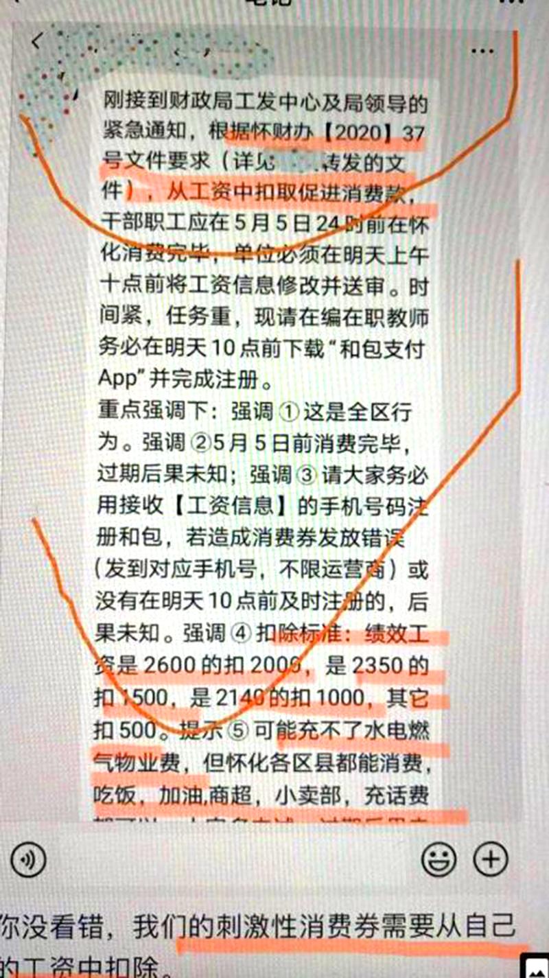 """Trung Quốc: khấu trừ tiền lương giáo viên để """"thúc đẩy tiêu dùng"""" (ảnh 2)"""