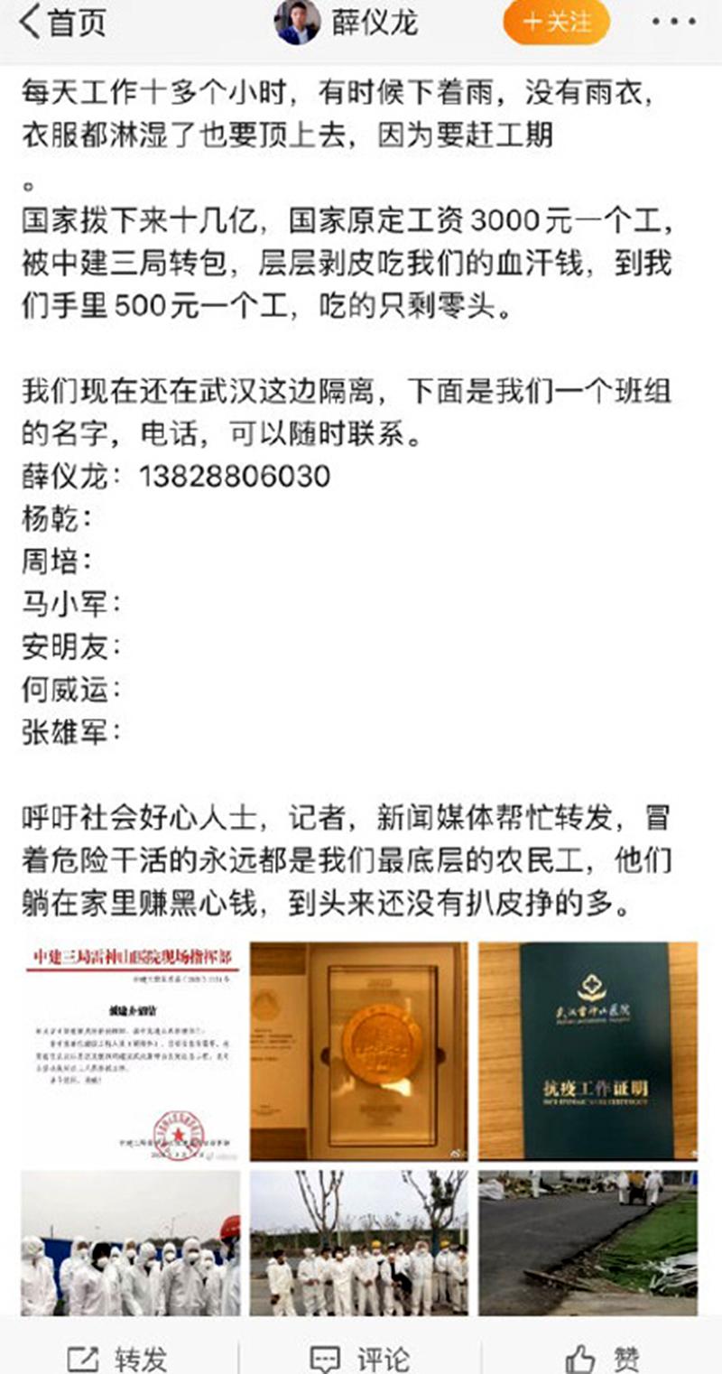 Công nhân xây dựng bệnh viện Lôi Thần Sơn bị chèn ép tiền lương, còn phải tự trả chi phí cách ly (ảnh 2)
