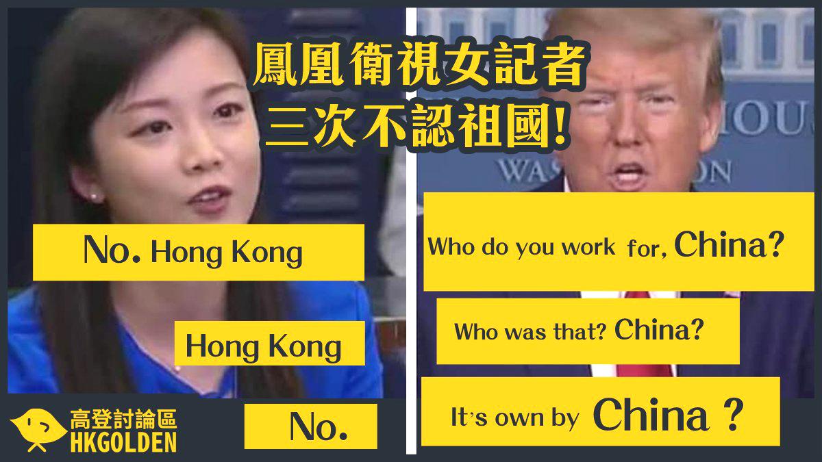 Nữ phóng viên TQ bị tổng thống Trump chất vấn vì tuyên truyền thay cho ĐCSTQ (ảnh 1)
