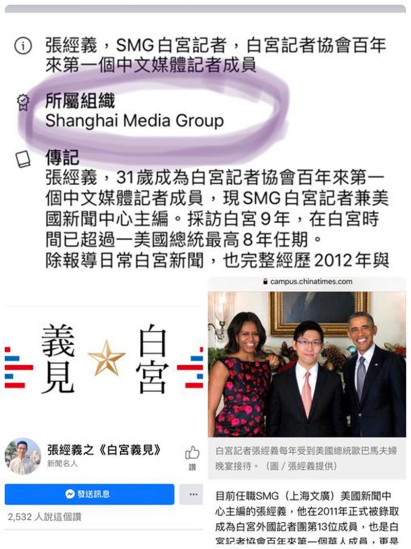 """Phóng viên Thượng Hải tự nhận đến từ Đài Loan khi được Trump hỏi """"Anh đến từ đâu?"""" (ảnh 2)"""